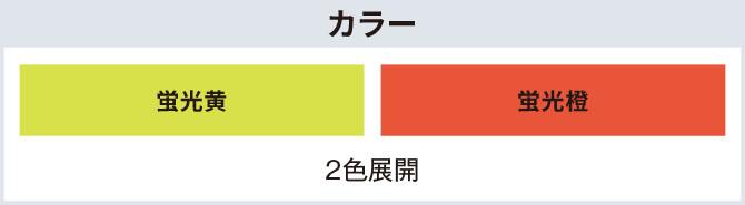 ハード質ビブスのカラー