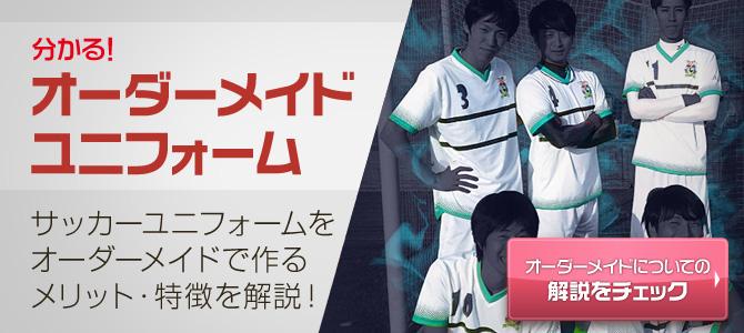 サッカーユニフォームをオーダーメイドで作るメリット・特徴を解説!