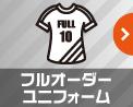 フルオーダーサッカー・フットサルユニフォーム