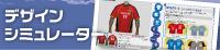 セミオーダーサッカーユニフォームデザインシミュレーター