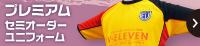 プレミアムセミオーダーサッカーユニフォーム