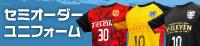 セミオーダーサッカーユニフォーム