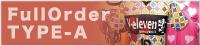 フルオーダーTYPE-A