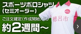 スポーツポロシャツ(セミオーダー)ご注文確定より約2週間~