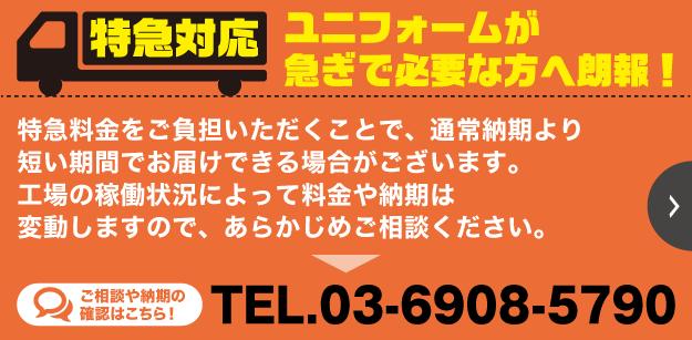 特急対応は電話でご相談ください。TEL.03-6908-5790