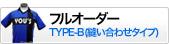 フルオーダー TYPE-B