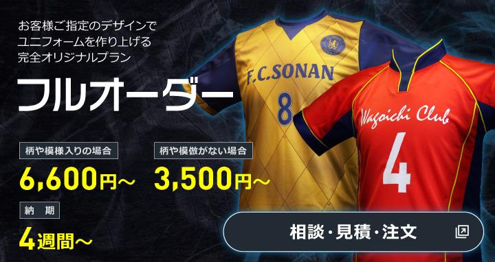 オリジナルでサッカーユニフォームを作るなら、超カッコよく作りたい!その願い、3,000円台~フルオーダーで実現!