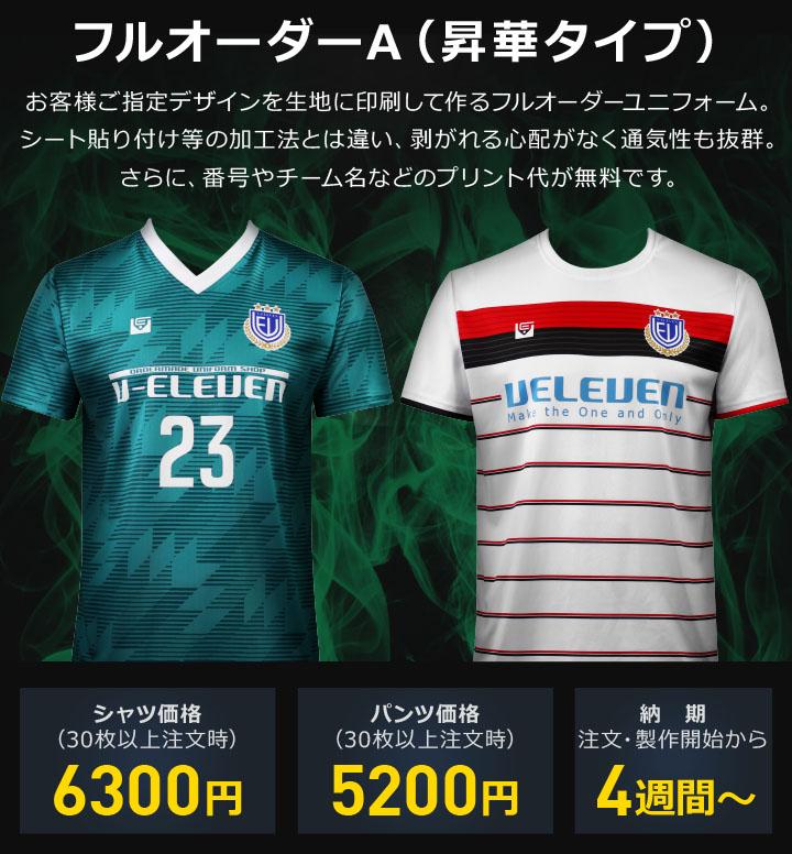 お客様ご指定のデザインを生地に絵柄・番号・チーム名などを直接印刷して作るフルオーダーサッカーユニフォーム。