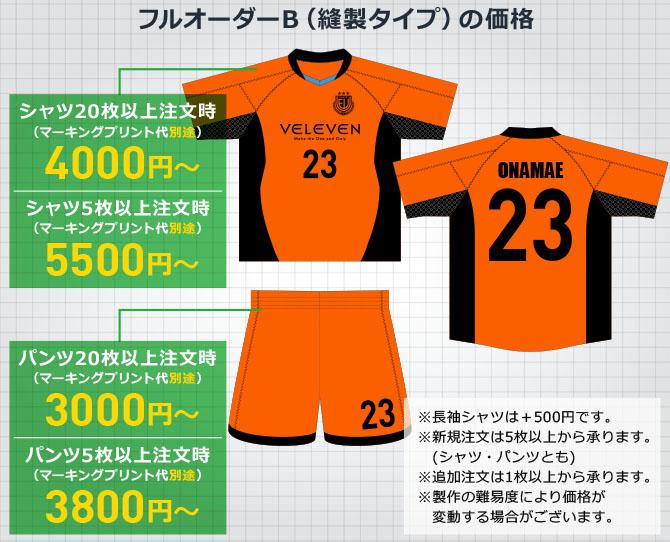 フルオーダーB(縫製タイプ)サッカーユニフォームの価格