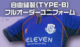 縫製フルオーダーTYPE-B