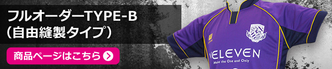 自由縫製フルオーダーサッカーユニフォーム
