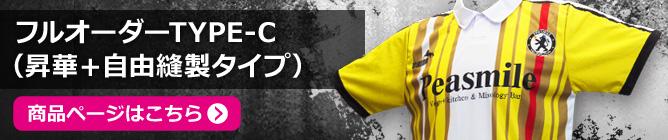 昇華+自由縫製フルオーダーサッカーユニフォーム