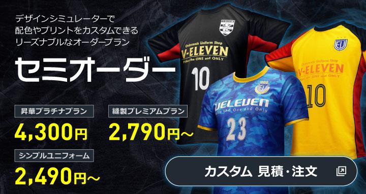 とにかく激安でオリジナルユニフォームを作るなら!2,000円台からの激安オーダーメイドサッカーユニフォームです。