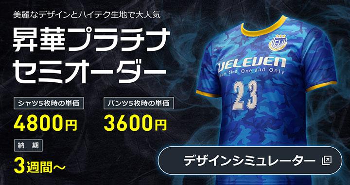 プロチーム級のデザインとハイテク生地の贅沢な組み合わせのサッカーユニフォームが4,300円から。