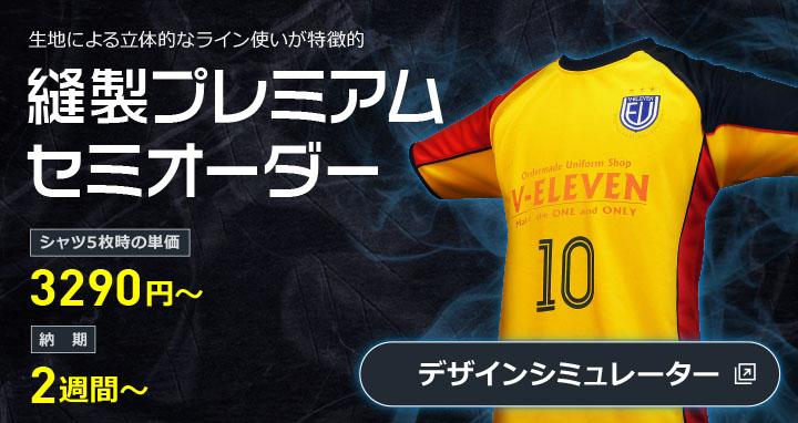 パイピング加工や曲線縫製技術を用いたモダンで高級感のあるサッカーユニフォームが2,000円台から。