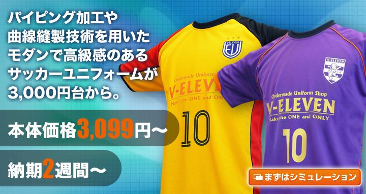 パイピング加工や曲線縫製技術を用いたモダンで高級感のあるサッカーユニフォームが3,000円台から。