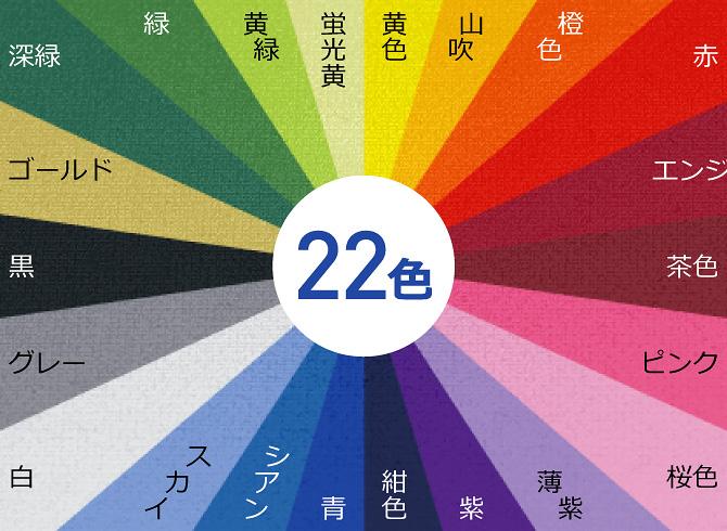 生地素材の色