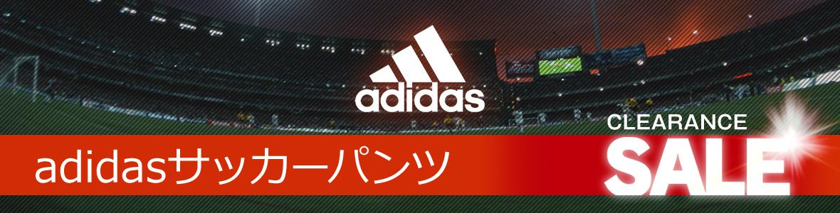 adidas サッカーパンツ