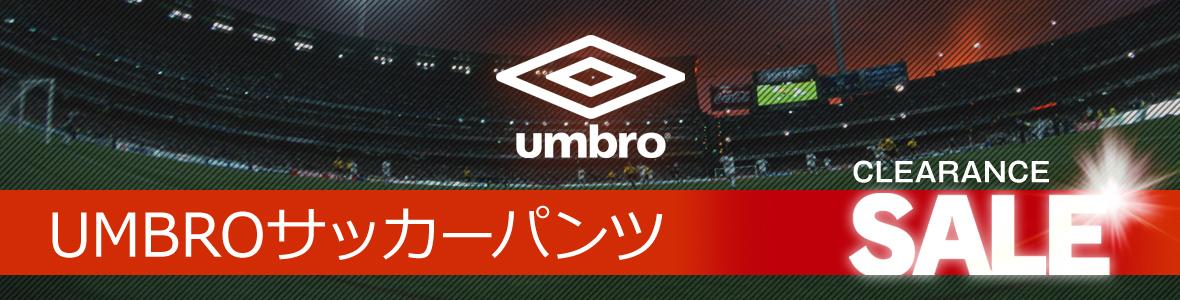 UMBRO サッカーパンツ
