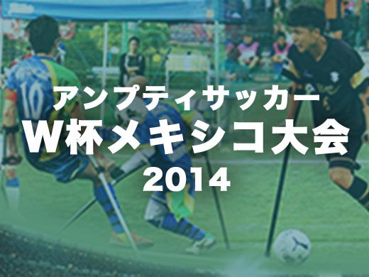 アンプティサッカーメキシコワールドカップ2014