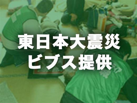 東日本大震災ビブス提供