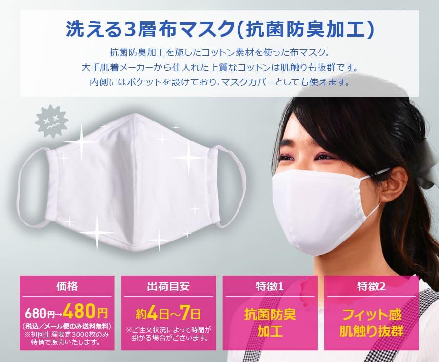 洗える3層布マスク(抗菌防臭加工)