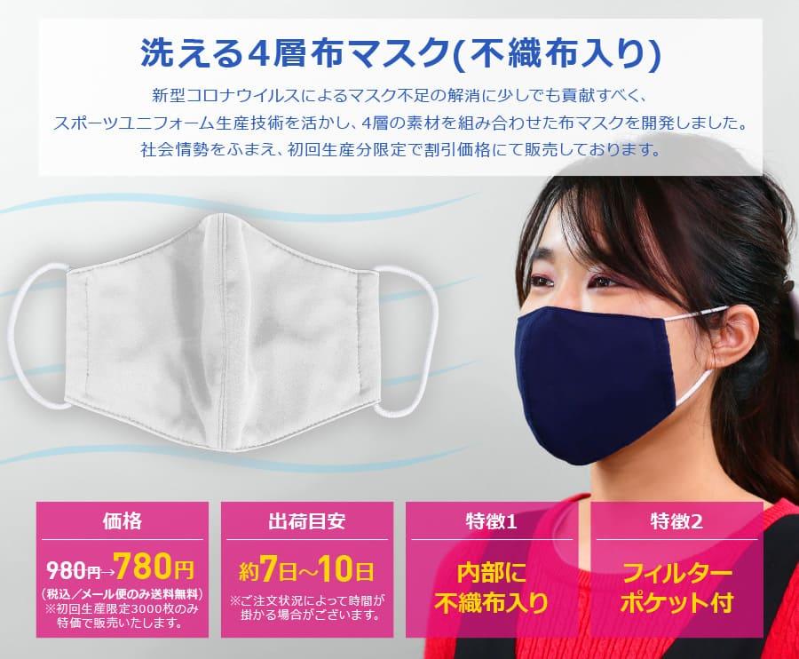 洗える4層布マスク(不織布入り)