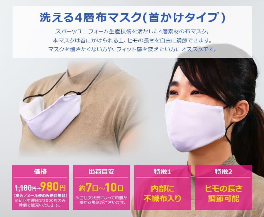 洗える4層布マスク(首かけタイプ)