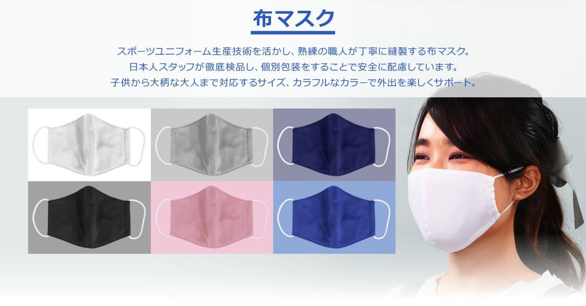 布マスク通販