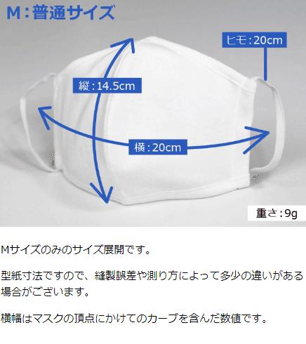 抗菌防臭3層マスクのサイズ