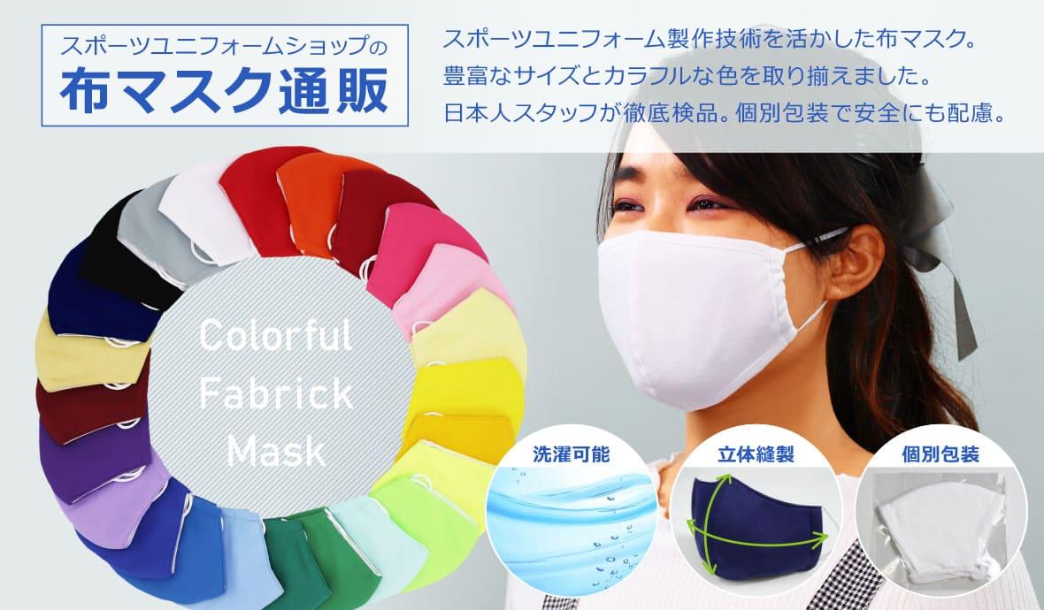 スポーツユニフォーム製作会社が開発した布マスク