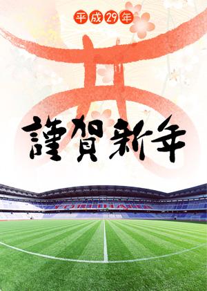 2017サッカー年賀状03