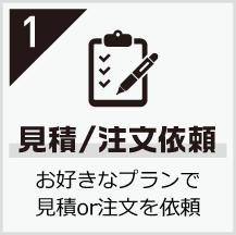 見積/注文依頼