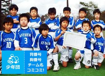 少年サッカー応援キャンペーン