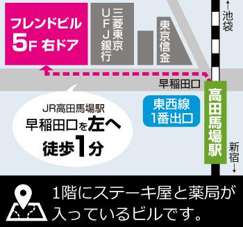 東京 高田馬場オフィス