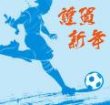 サッカー年賀状無料素材集