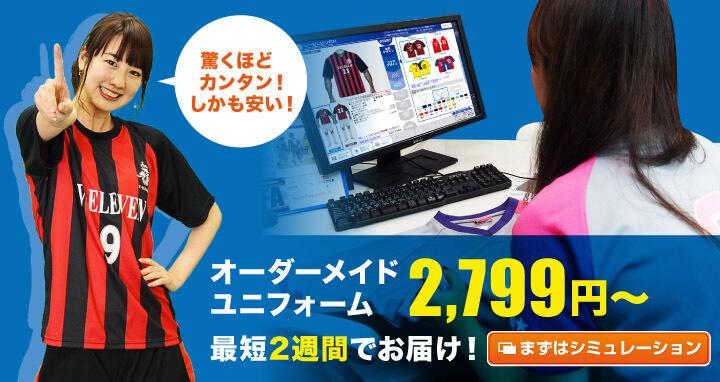 オーダーメイドユニフォーム2,799円~