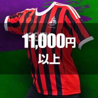 11,000〜円