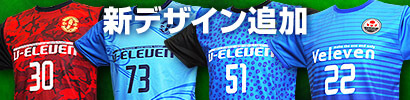プラチナセミオーダーサッカーユニフォームTYPE06~09