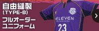自由縫製(TYPE-B)サッカーユニフォーム