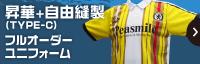 昇華+自由縫製フルオーダー(TYPE-C)サッカーユニフォーム