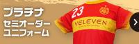 プラチナセミオーダーサッカーユニフォーム