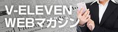 V-ELEVEN WEBマガジン