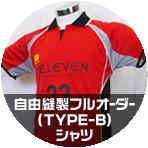 フルオーダーTYPE-Bシャツ
