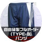 フルオーダーTYPE-Bパンツ