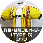 フルオーダーTYPE-Cシャツ