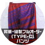 フルオーダーTYPE-Cパンツ