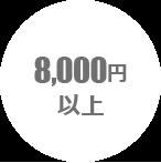 11,000〜