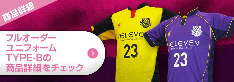 フルオーダーサッカーユニフォームTYPE-Bの商品詳細をチェック