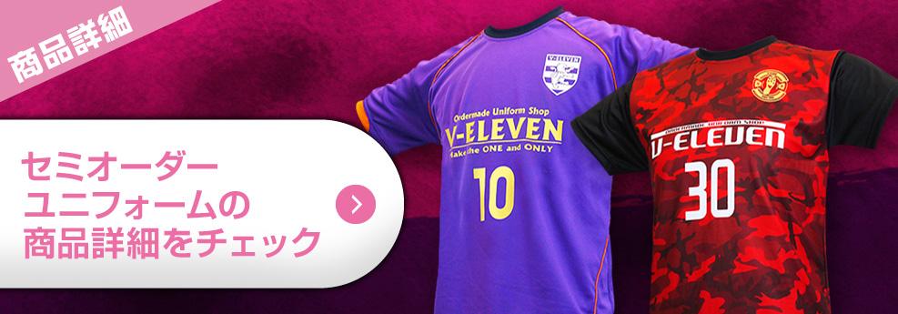 セミオーダーサッカーユニフォームの商品詳細をチェック